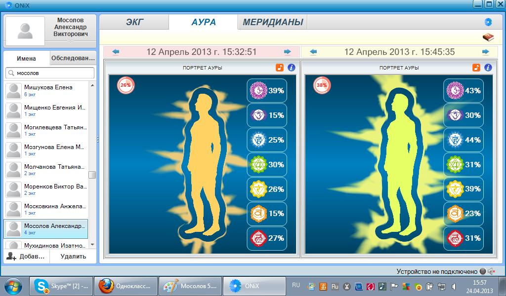 Сравнение ауры человека НЭП-14М